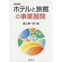 著:徳江順一郎 出版社:創成社 発行年月:2016年11月