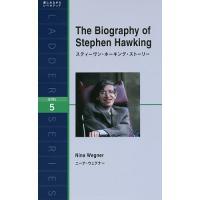 スティーヴン・ホーキング・ストーリー Level 5/ニーナ・ウェグナー