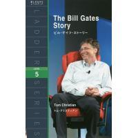 ビル・ゲイツ・ストーリー Level 5/トム・クリスティアン
