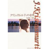 著:J.Krishnamurti 編訳:大野純一 出版社:コスモス・ライブラリー 発行年月:1997...