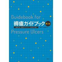 褥瘡ガイドブック/日本褥瘡学会