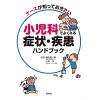 ナースが知っておきたい小児科でよくみる症状・疾患ハンドブック/横田俊一郎/山本淳