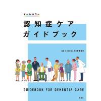 認知症ケアガイドブック/日本看護協会
