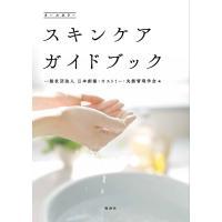 スキンケアガイドブック オールカラー/日本創傷・オストミー・失禁管理学会