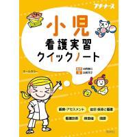 小児看護実習クイックノート/四俣芳子/池西静江