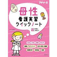 母性看護実習クイックノート/上敷領正子/池西静江