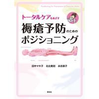 トータルケアをめざす褥瘡予防のためのポジショニング/田中マキ子/北出貴則/永吉恭子