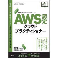AWS認定クラウドプラクティショナー/山下光洋/海老原寛之|boox