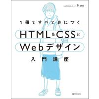 毎日クーポン有/ 1冊ですべて身につくHTML & CSSとWebデザイン入門講座/Mana