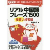 リアル中国語フレーズ1500 今すぐ使える!中国語がわからなくても大丈夫! 爆買い接客編/藤崎裕子|boox