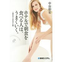 著:中谷彰宏 出版社:秀和システム 発行年月:2016年01月 キーワード:ビジネス書