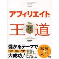 著:伊藤哲哉 出版社:翔泳社 発行年月:2010年05月