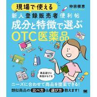 現場で使える新人登録販売者便利帖成分と特徴で選ぶOTC医薬品/仲宗根恵