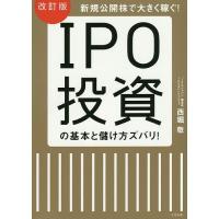 IPO投資の基本と儲け方ズバリ! 新規公開株で大きく稼ぐ!/西堀敬|boox