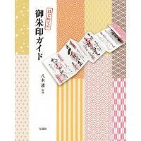監修:八木透 出版社:宝島社 発行年月:2015年05月