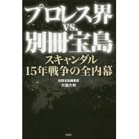 プロレス界vs.別冊宝島 スキャンダル15年戦争の全内幕/欠端大林 boox