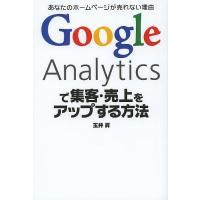 Google Analyticsで集客・売上をアップする方法 あなたのホームページが売れない理由/玉井昇|boox