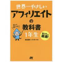 著:染谷昌利 著:イケダハヤト 出版社:ソーテック社 発行年月:2015年01月