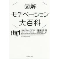 図解モチベーション大百科/池田貴将 boox