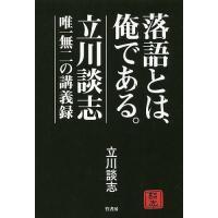 著:立川談志 出版社:竹書房 発行年月:2017年10月