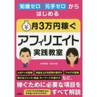 著:矢野朋義 著:密本花桜 出版社:ソシム 発行年月:2017年03月