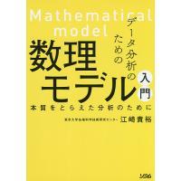 データ分析のための数理モデル入門 本質をとらえた分析のために/江崎貴裕