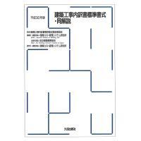 建築工事内訳書標準書式・同解説 平成30年版/建築コスト管理システム研究所/日本建築積算協会