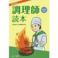 調理師読本 2020年版/日本栄養士会