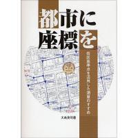 著:大島英司 出版社:地球社 発行年月:2008年04月