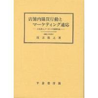 出版社:千倉書房 発行年月:2000年01月