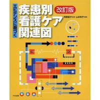 エビデンスに基づく疾患別看護ケア関連図/阿部俊子/山本則子