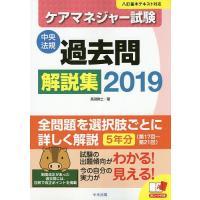 ケアマネジャー試験過去問解説集 2019/馬淵敦士