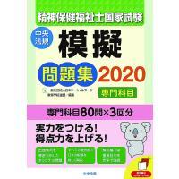 精神保健福祉士国家試験模擬問題集〈専門科目〉 2020/日本ソーシャルワーク教育学校連盟