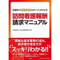 訪問看護報酬請求マニュアル 記載例で書き方・請求のポイントがわかる/日本訪問看護財団