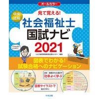 見て覚える!社会福祉士国試ナビ 2021/いとう総研資格取得支援センター