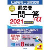 社会福祉士国家試験過去問一問一答+α 2021専門科目編/日本ソーシャルワーク教育学校連盟