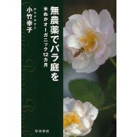 無農薬でバラ庭を 米ぬかオーガニック12カ月/小竹幸子|boox