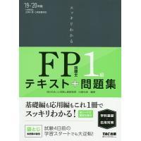 スッキリわかるFP技能士1級テキスト+問題集《学科基礎・応用対策》 '19−'20年版/白鳥光良|boox