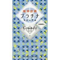 精神診療プラチナマニュアル Grande/松崎朝樹