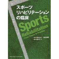 スポーツリハビリテーションの臨床/青木治人/清水邦明/鈴川仁人