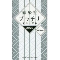 感染症プラチナマニュアル 2020/岡秀昭