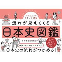 イラストでサクッと理解流れが見えてくる日本史図鑑/かみゆ歴史編集部