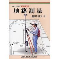 著:國見利夫 出版社:日本加除出版 発行年月:2011年01月