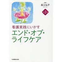 看護実践にいかすエンド・オブ・ライフケア/長江弘子
