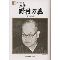 著:野村万蔵 出版社:日本図書センター 発行年月:1999年12月 シリーズ名等:人間の記録 118