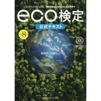 日曜はクーポン有/ 環境社会検定試験eco検定公式テキスト 持続可能な社会をわたしたちの手で/東京商工会議所