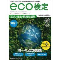 日曜はクーポン有/ 環境社会検定試験eco検定公式過去・模擬問題集 持続可能な社会をわたしたちの手で 2021年版/東京商工会議所