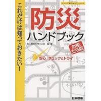 編著:防災教育を考える会 出版社:日本標準 発行年月:2006年09月 シリーズ名等:シリーズ「親子...