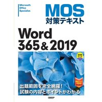MOS対策テキストWord 365&2019 Microsoft Office Specialist/佐藤薫