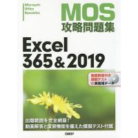 MOS攻略問題集Excel 365&2019 Microsoft Office Specialist/土岐順子